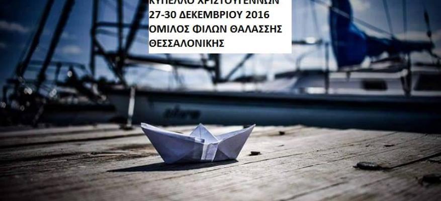 Αγώνας Ιστιοπλοΐας, Κύπελλο Χριστουγέννων 2016, από 28 έως 30 Δεκεμβρίου 2016