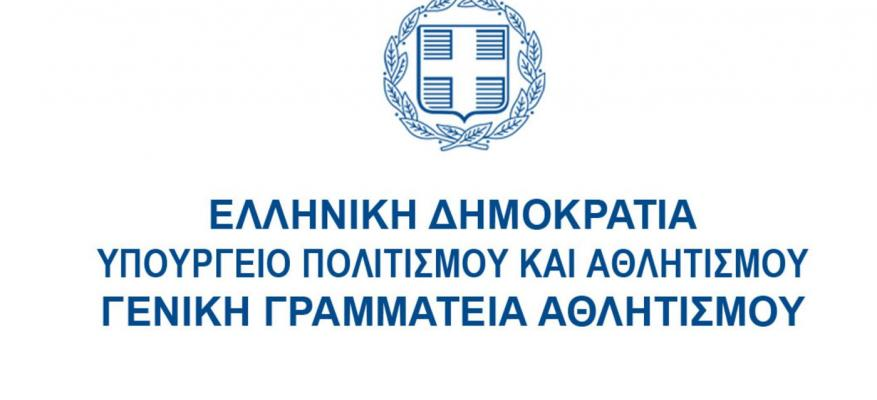 Έμπρακτη υποστήριξη από Υπουργείο Πολιτισμού και Αθλητισμού