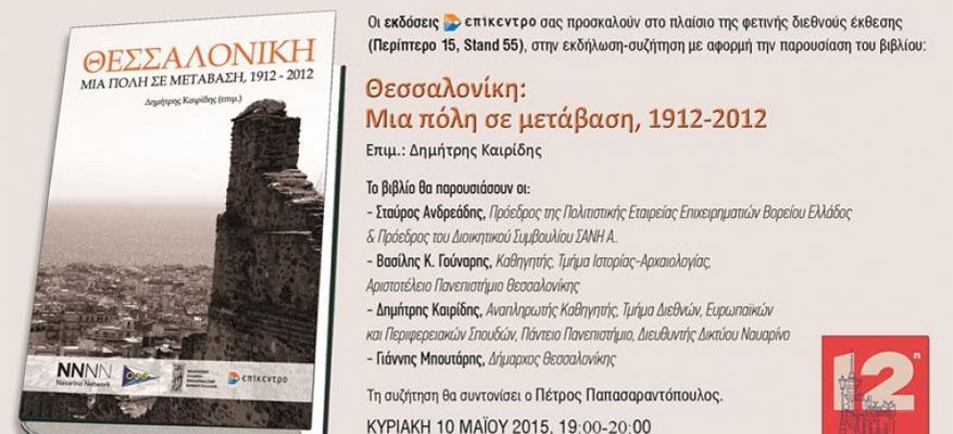 Ταξίδι στην ιστορία της Θεσσαλονίκης